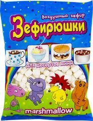 Зефир воздушный Зефирюшки для десертов мини 125 гр